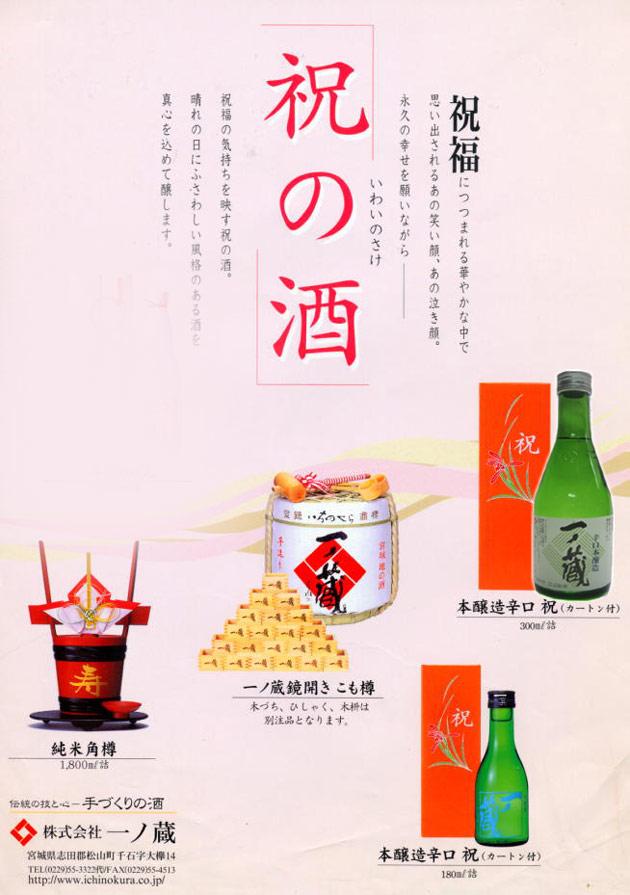 一ノ蔵祝の酒