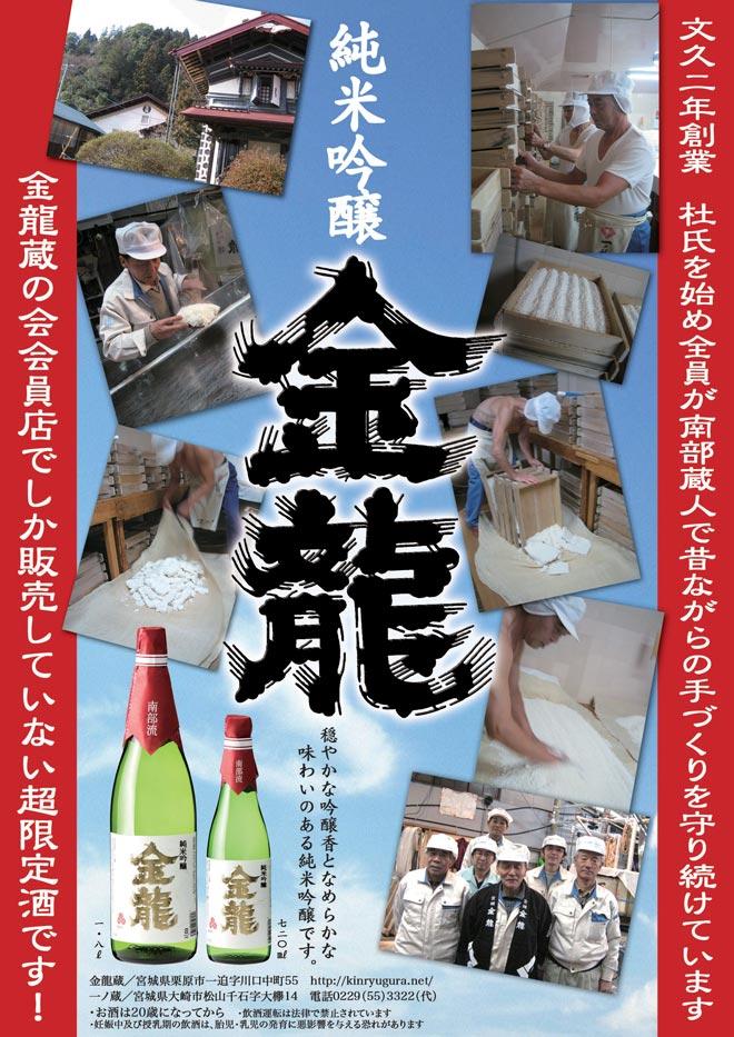 金龍蔵 純米吟醸