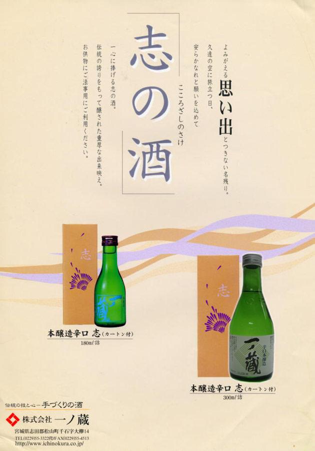 一ノ蔵志のお酒