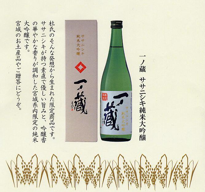 一ノ蔵ササニシキ純米大吟醸